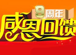 中科商务网9周年感恩回馈